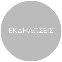 button_ekdiloseis