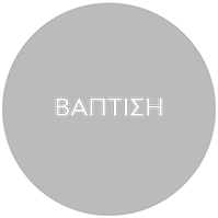 button_vaptisi-fin